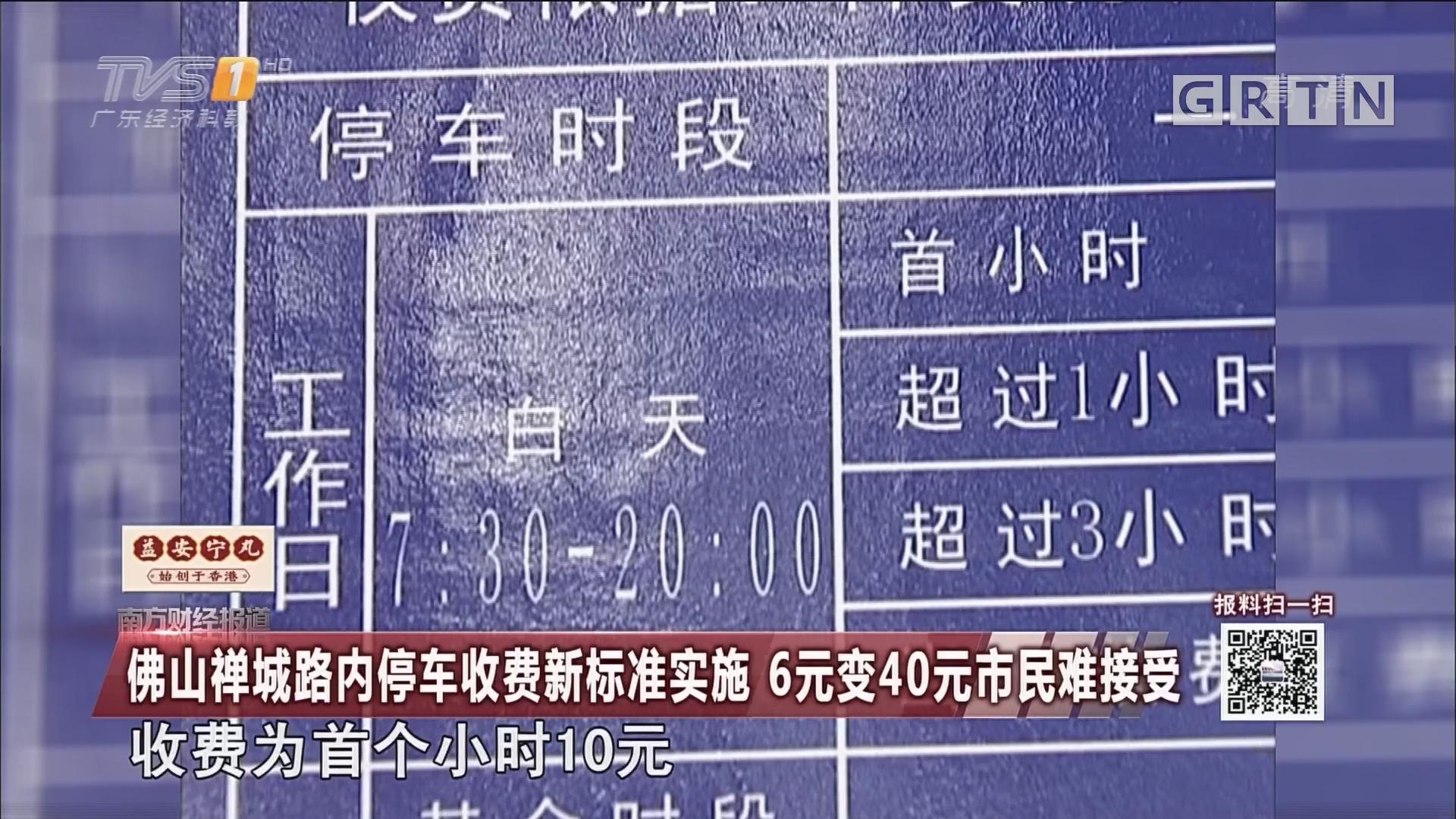 佛山禅城路内停车收费新标准实施 6元变40元市民难接受