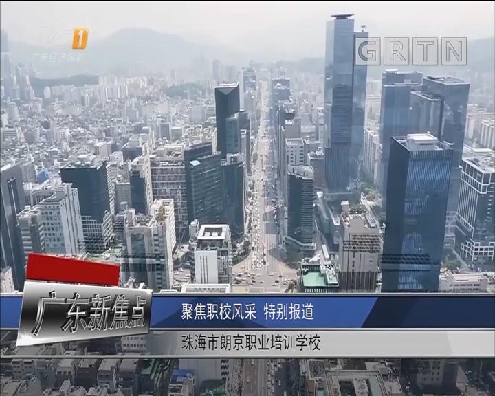 [2018-09-29]广东新焦点:聚焦职校风采 特别报道