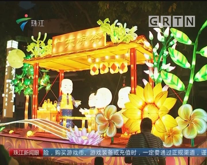 中秋夜:文化公园灯会传承六十载
