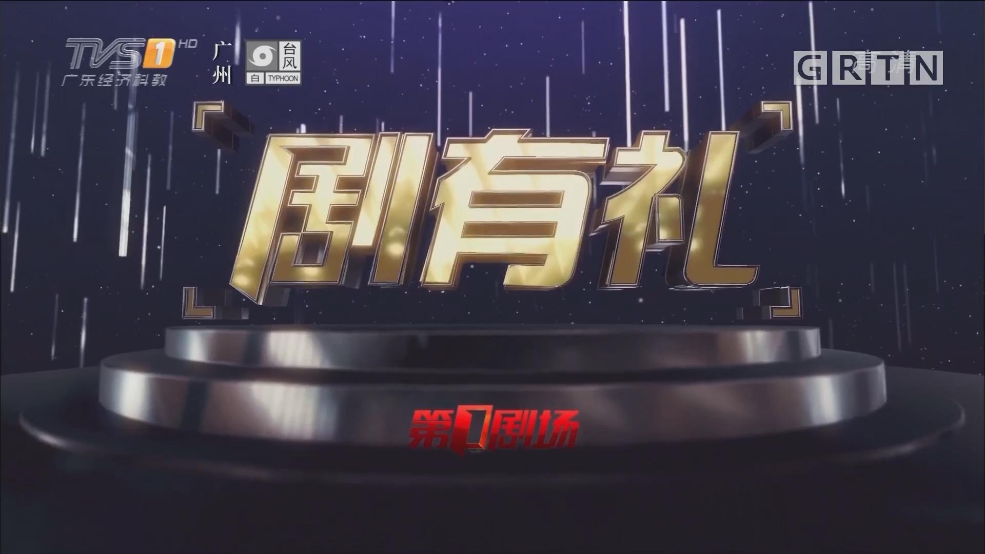 20180911《剧有礼》