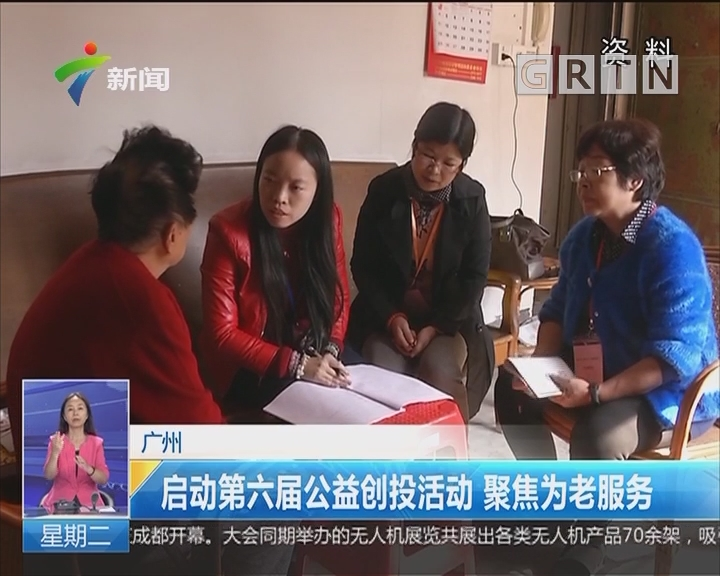 广州:启动第六届公益创投活动 聚焦为老服务