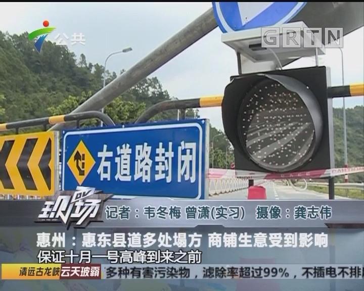 惠州:惠东县道多处塌方 商铺生意受到影响