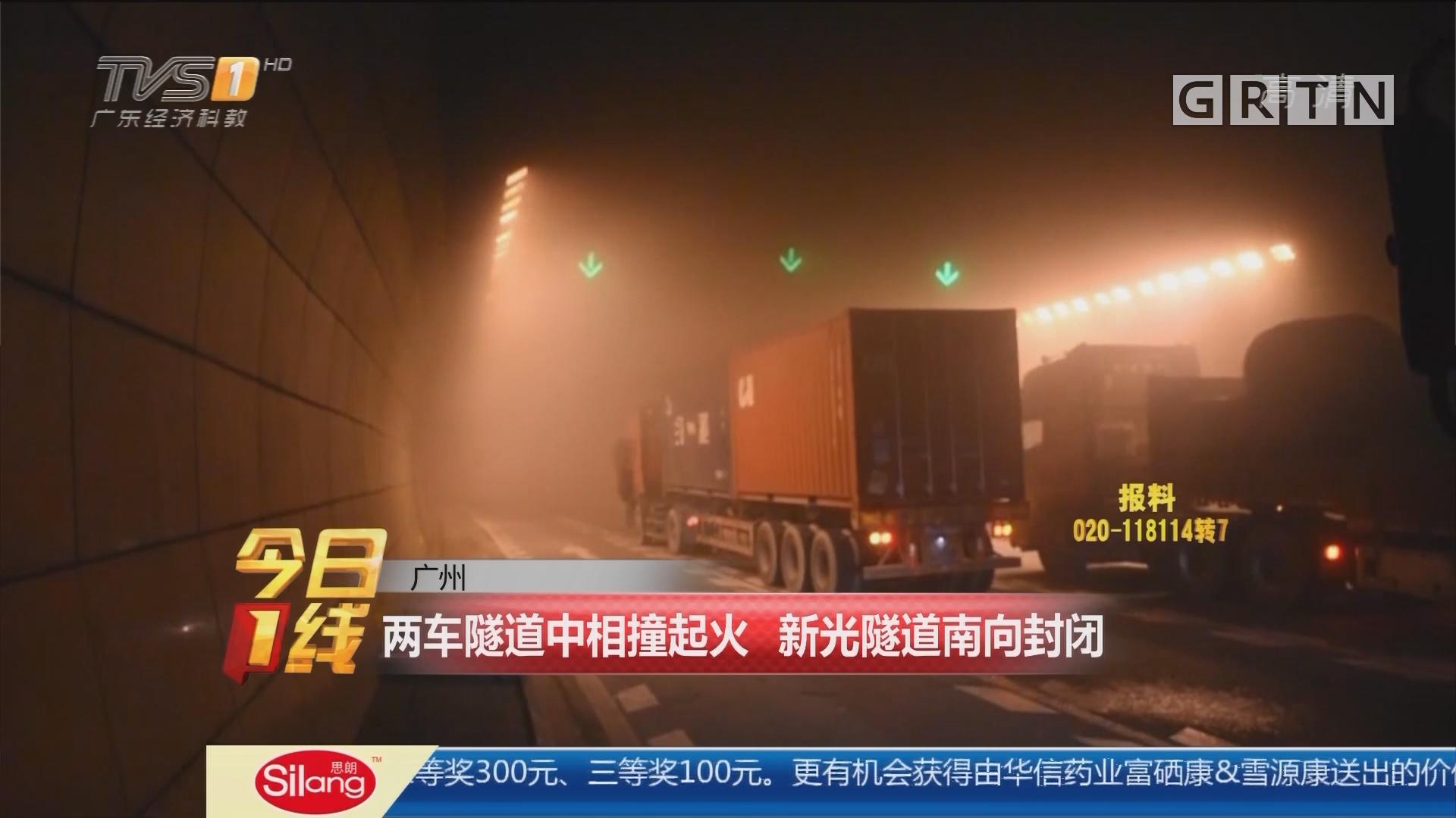 广州:两车隧道中相撞起火 新光隧道南向封闭