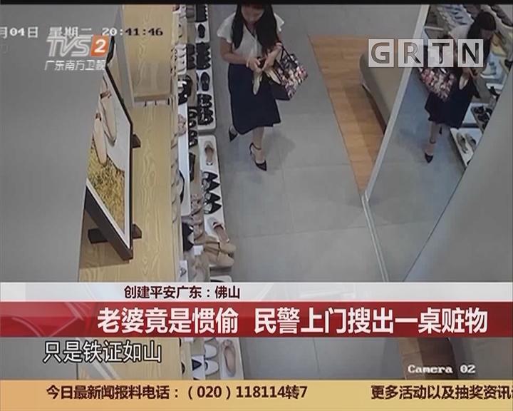创建平安广东:佛山 老婆竟是惯偷 民警上门搜出一桌赃物