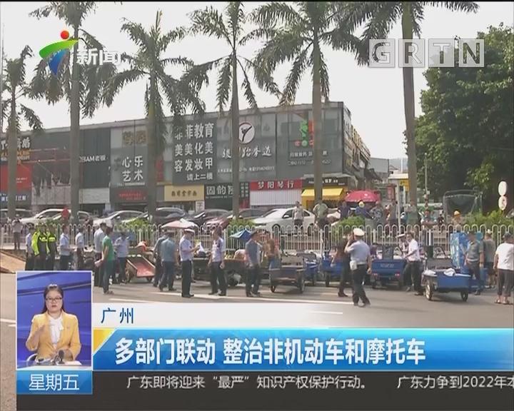 广州:多部门联动 整治非机动车和摩托车