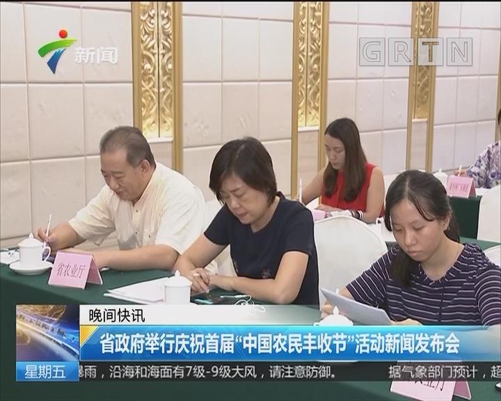 """省政府举行庆祝首届""""中国农民丰收节""""活动新闻发布会"""