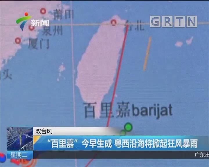 """双台风:""""百里嘉""""今早生成 粤西沿海将掀起狂风暴雨"""