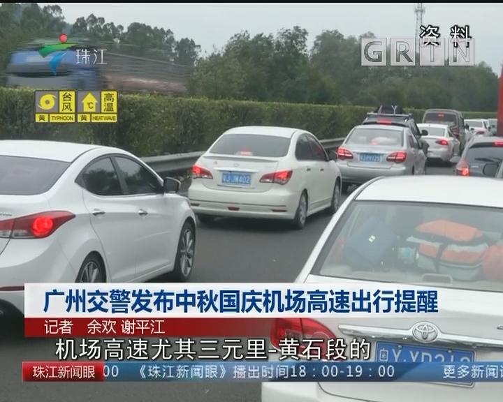 广州交警发布中秋国庆机场高速出行提醒