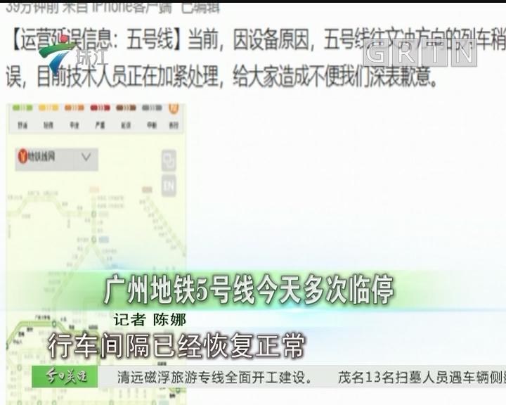 广州地铁5号线今天多次临停