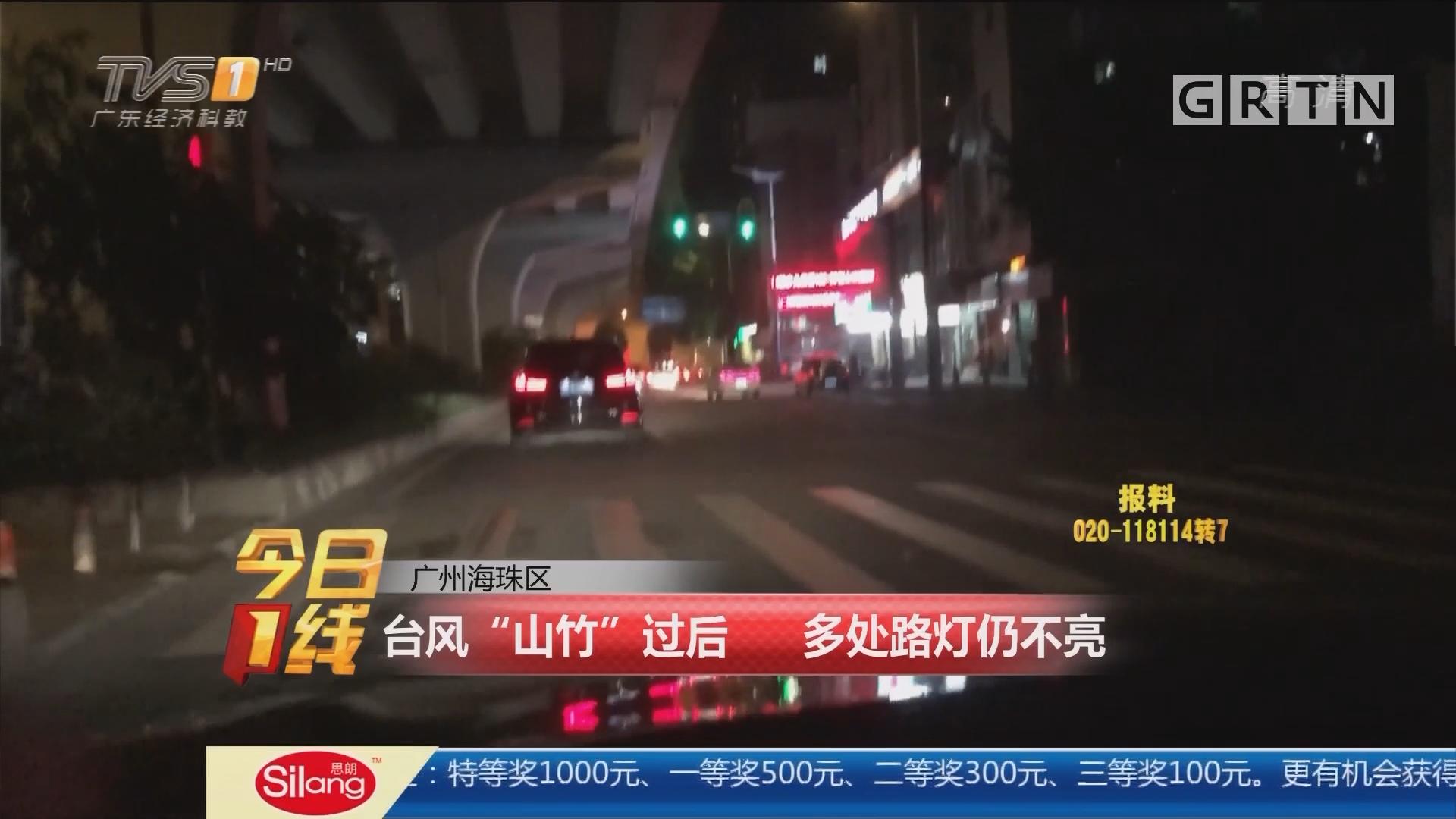 """广州海珠区:台风""""山竹""""过后 多处路灯仍不亮"""