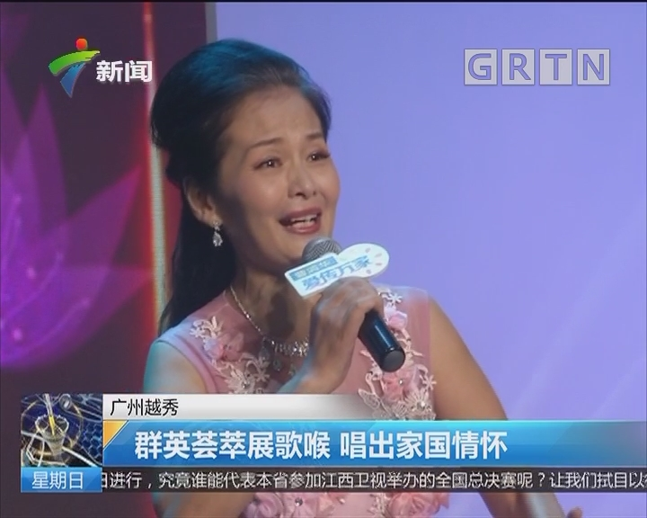 广州越秀:群英荟萃展歌喉 唱出家国情怀