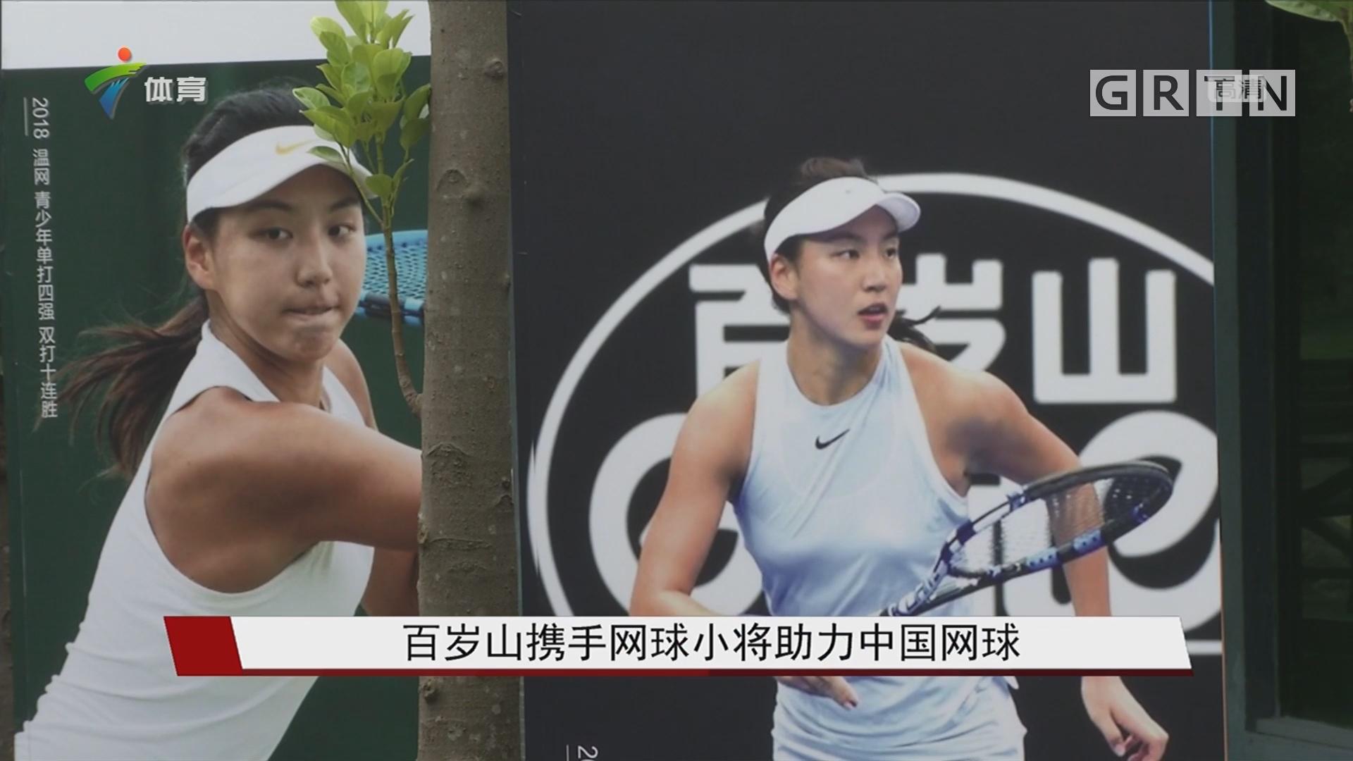 百岁山携手网球小将助力中国网球