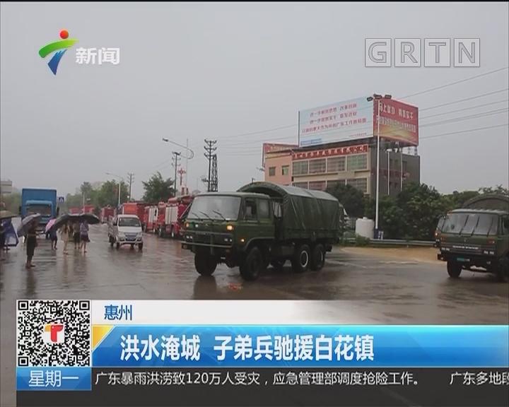 惠州:洪水淹城 子弟兵驰援白花镇