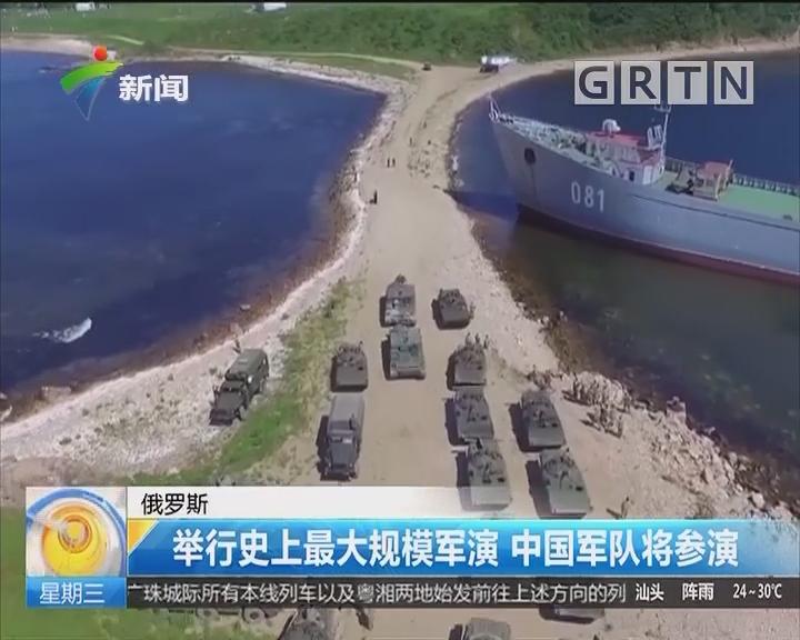 俄罗斯:举行史上最大规模军演 中国军队将参演
