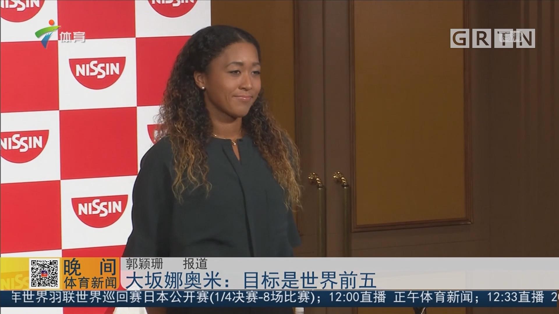大坂娜奥米:目标是世界前五