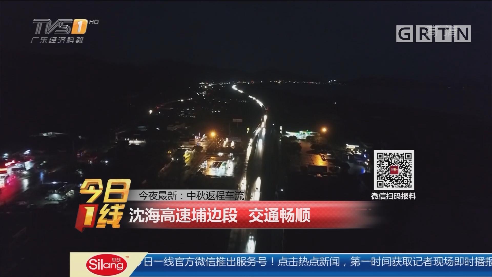 今夜最新:中秋返程车流 沈海高速埔边段 交通顺畅