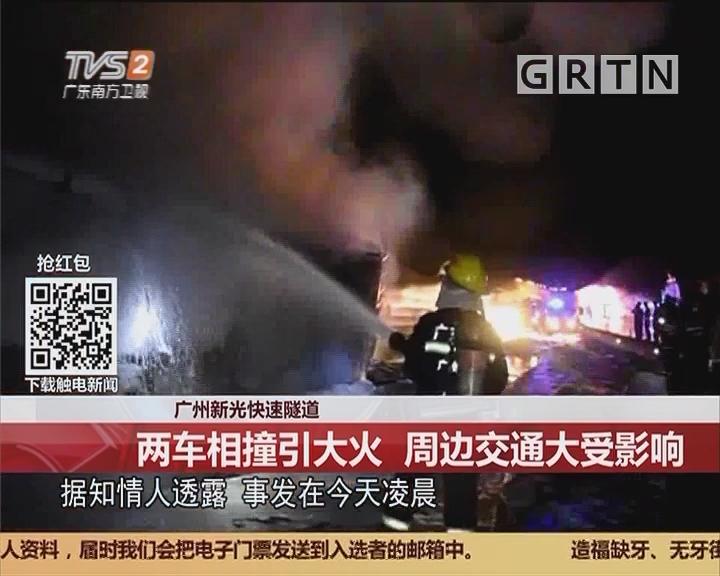 广州新光快速隧道:两车相撞引大火 周边交通大受影响