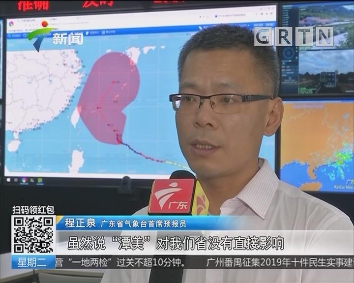 """超强台风""""潭美""""对广东影响甚微 未来三日天气干爽"""