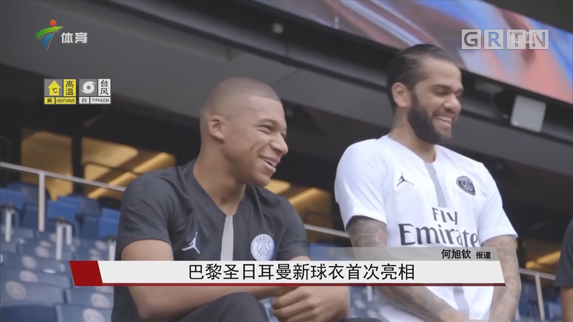 巴黎圣日耳曼新球衣首次亮相