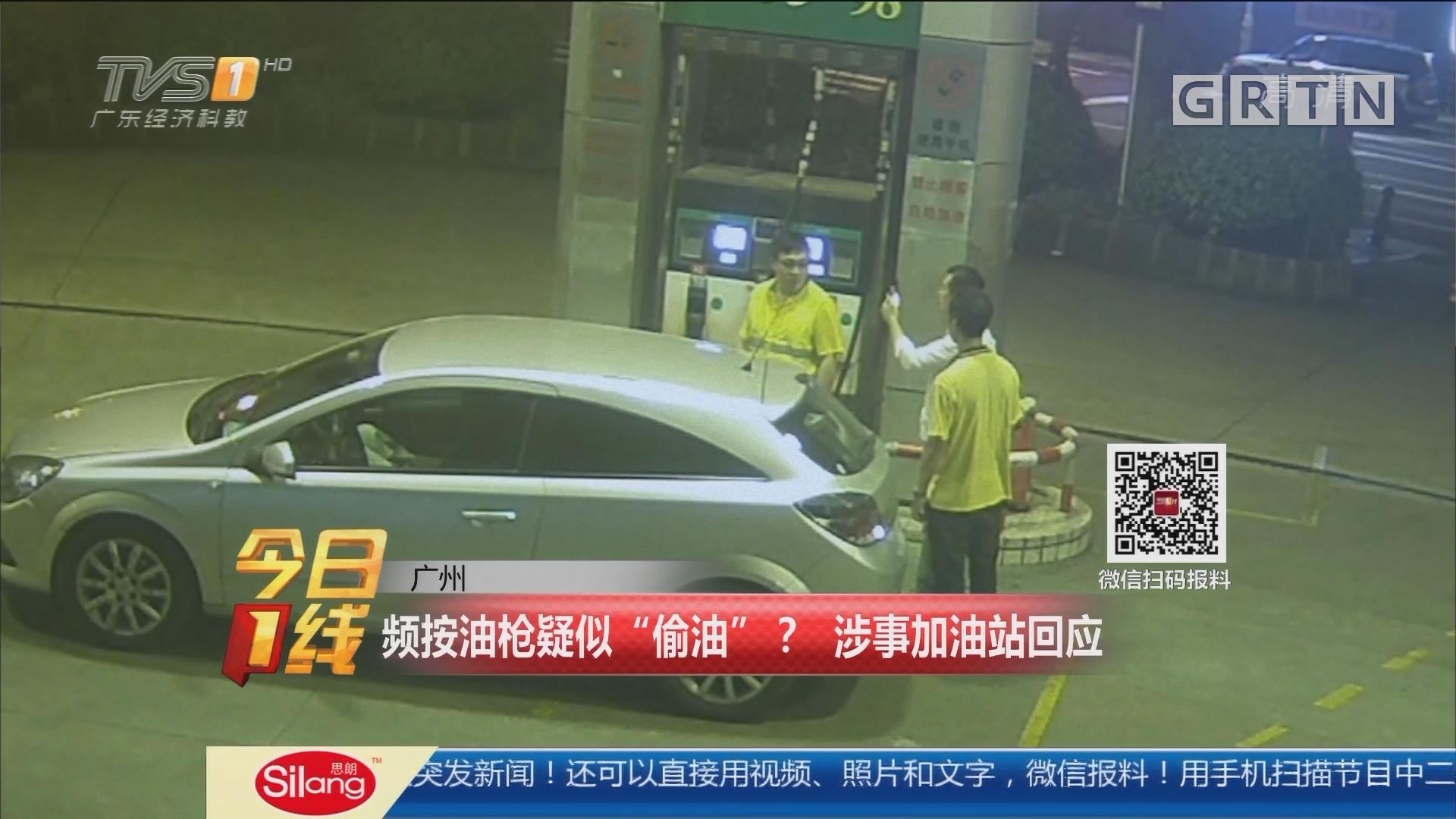 """广州:频按油枪疑似""""偷油""""? 涉事加油站回应"""