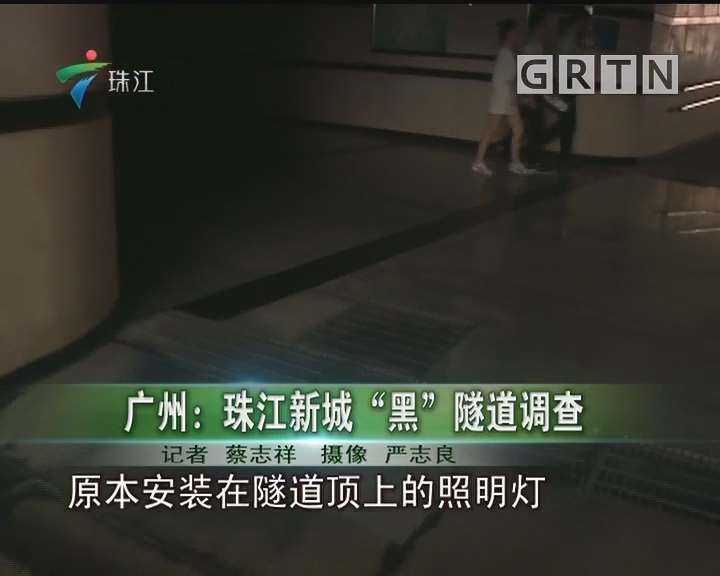 """广州:珠江新城""""黑""""隧道调查"""