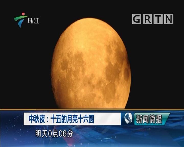 中秋夜:十五的月亮十六圆