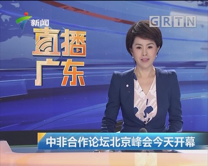 中非合作论坛北京峰会今天开幕