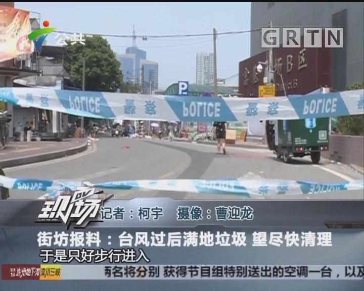 街坊报料:台风过后满地垃圾 望尽快清理