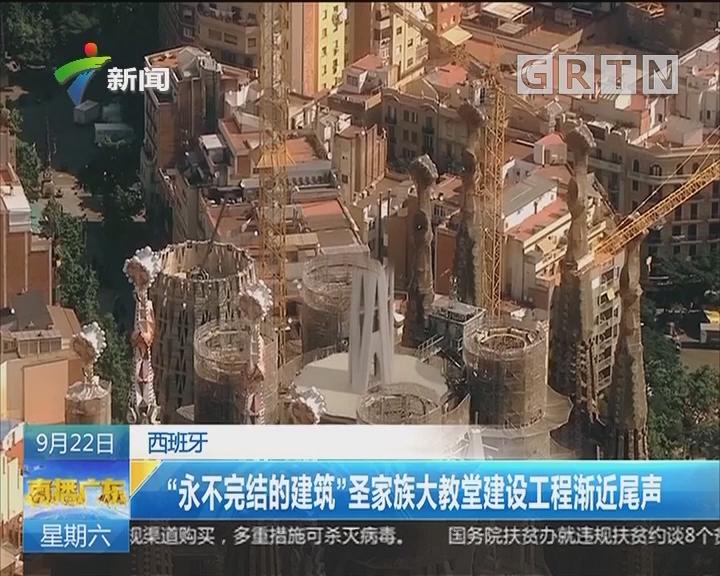 """西班牙:""""永不完结的建筑""""圣家族大教堂建设工程渐近尾声"""