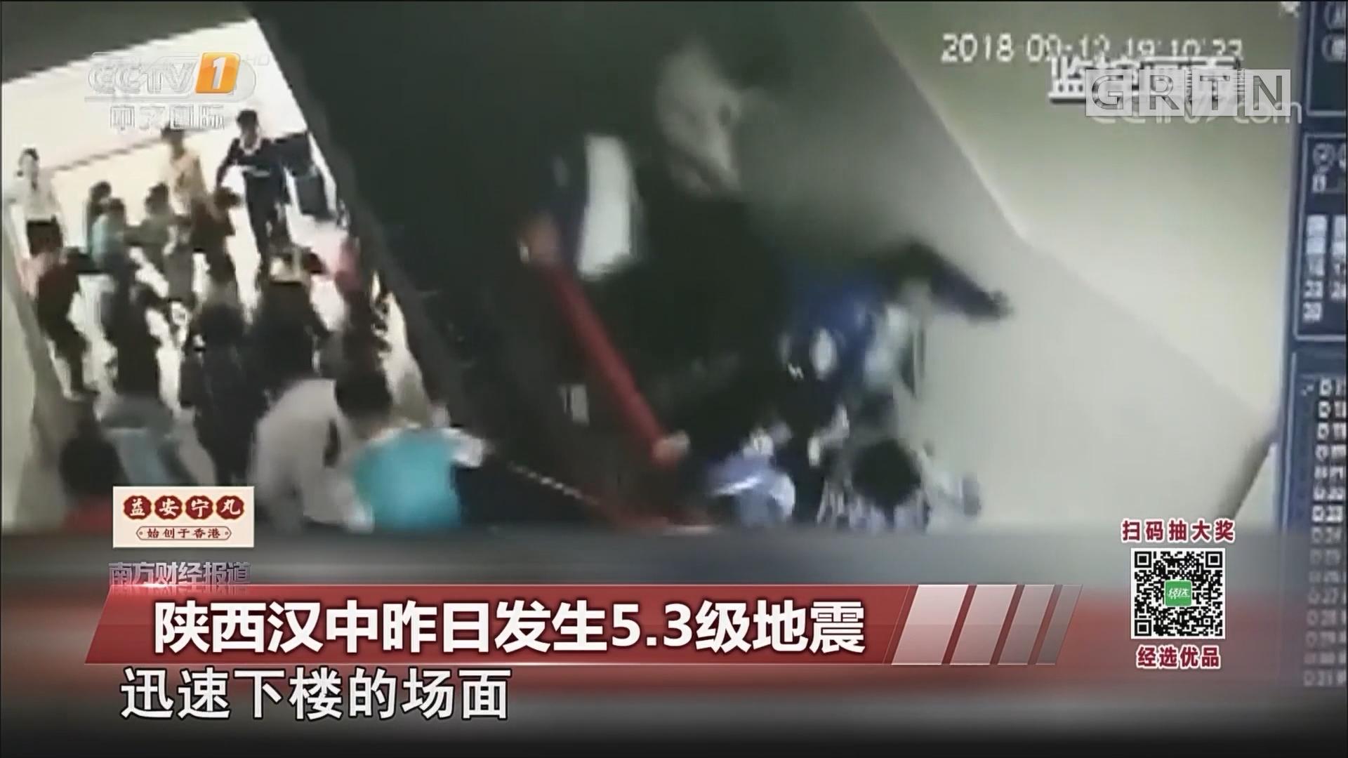 陕西汉中昨日发生5.3级地震