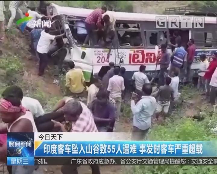 印度客车坠入山谷致55人遇难 事发时客车严重超载
