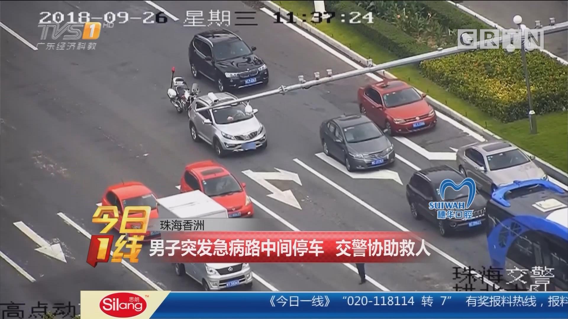 珠海香洲:男子突发急病路中间停车 交警协助救人