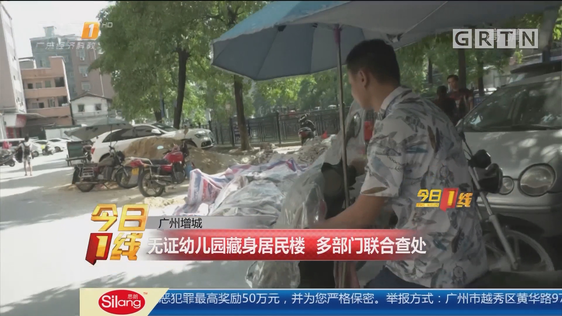 广州增城: 无证幼儿园藏身居民楼 多部门联合查处