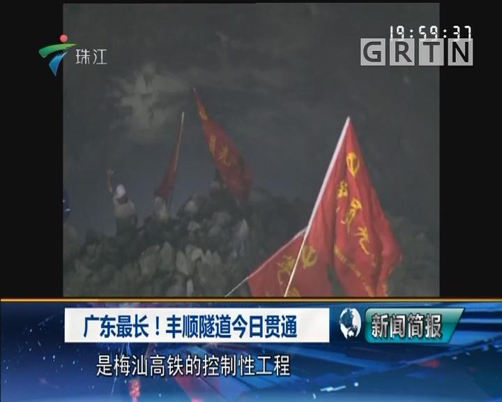 广东最长!丰顺隧道今日贯通