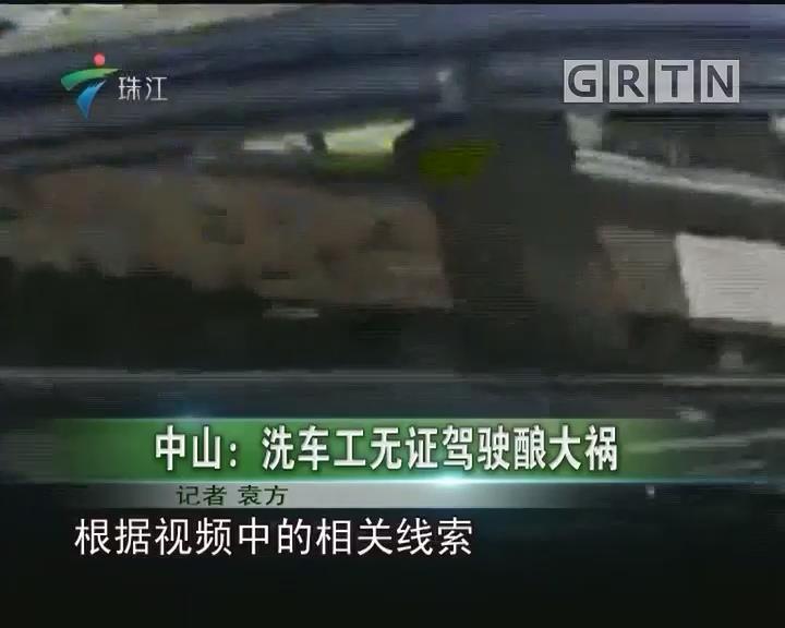 中山:洗车工无证驾驶酿大祸
