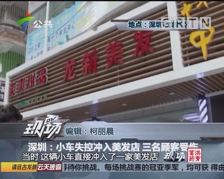 深圳:小车失控冲入美发店 三名顾客受伤