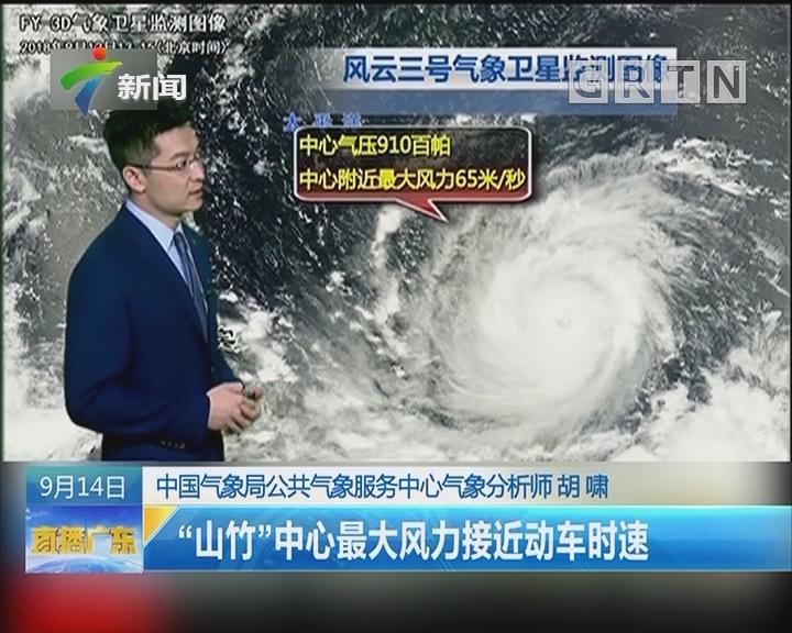 """""""山竹""""是台风中的巨无霸"""