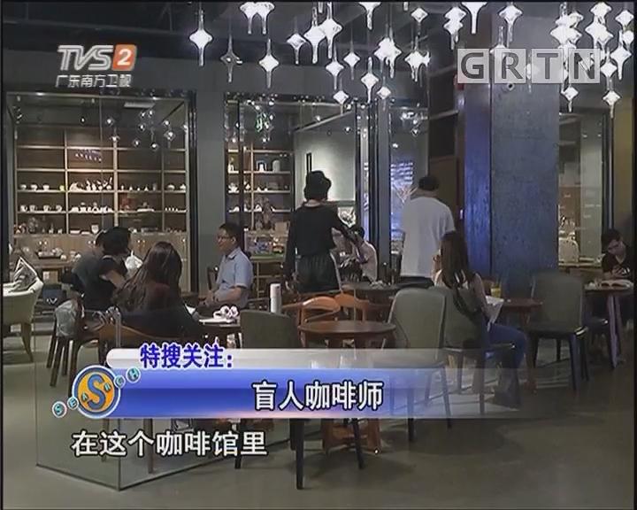 盲人咖啡师