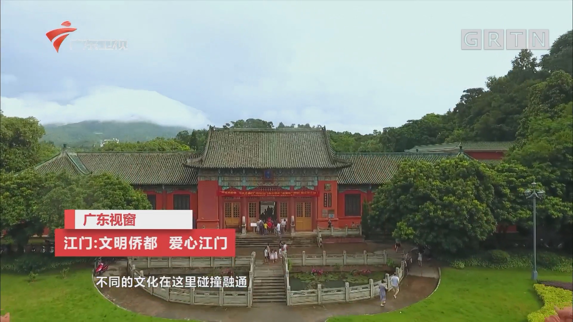 [HD][2018-09-22]广东视窗:江门:文明侨都 爱心江门