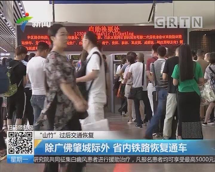 """""""山竹""""过后交通恢复:除广佛肇城际外 省内铁路恢复通车"""