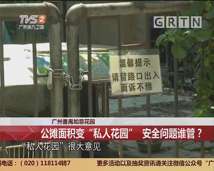 """广州番禺如意花园:公摊面积变""""私人花园"""" 安全问题谁管?"""