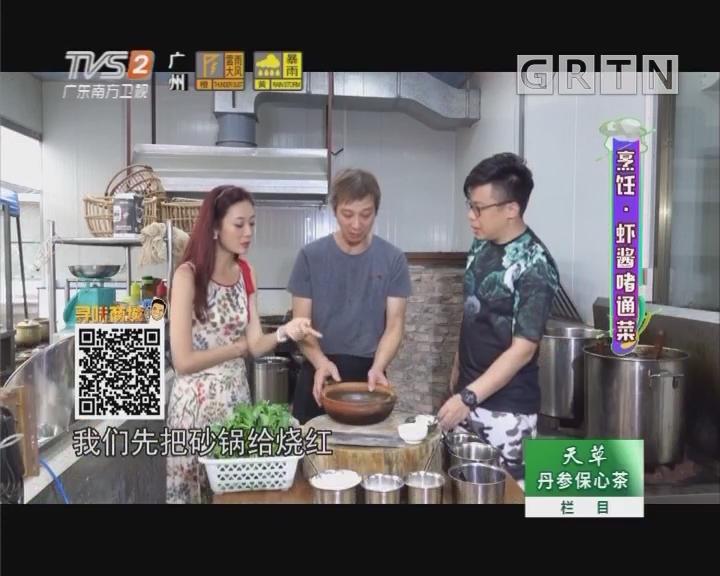 烹饪·虾酱啫通菜
