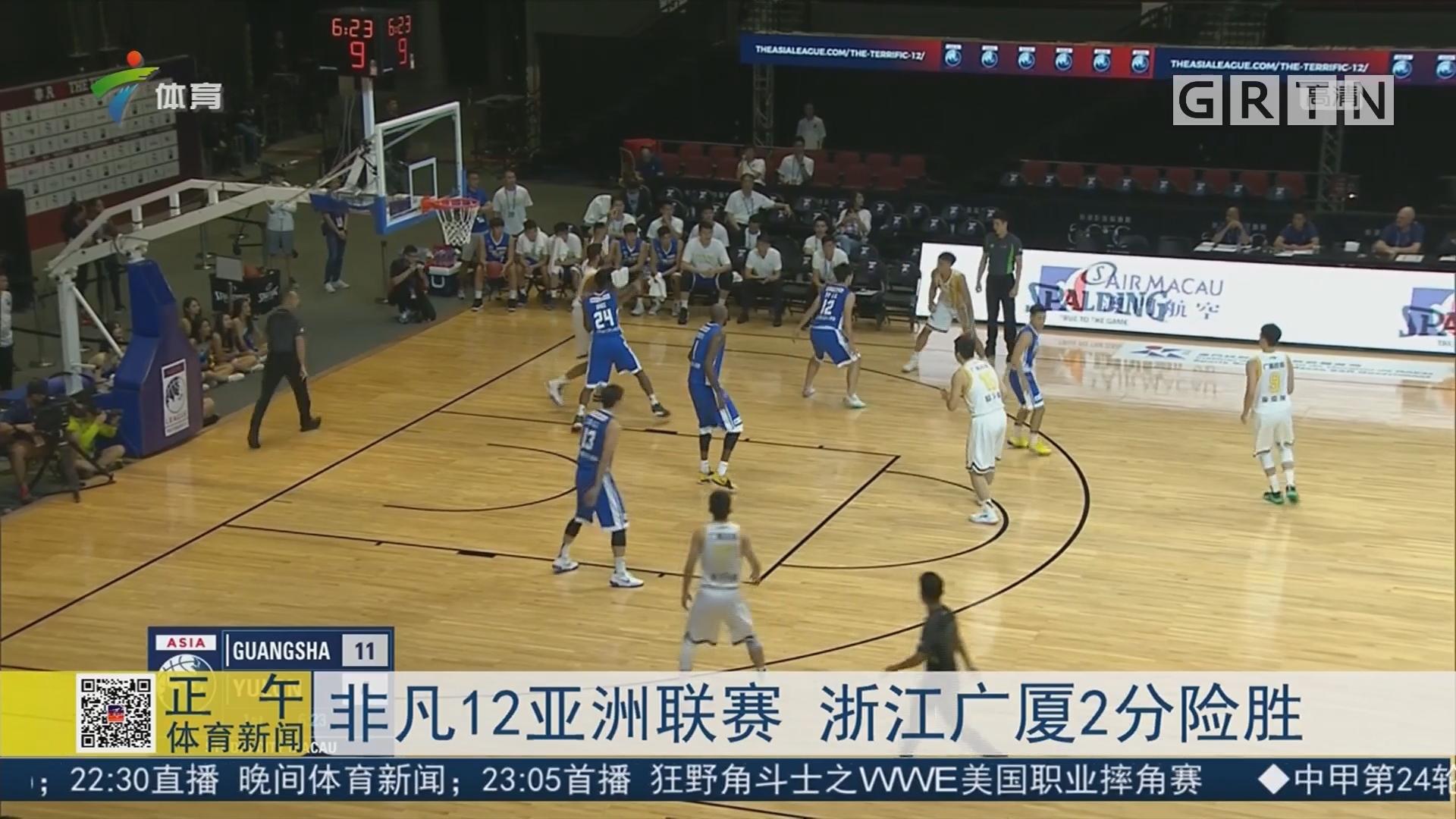 非凡12亚洲联赛 浙江广厦2分险胜