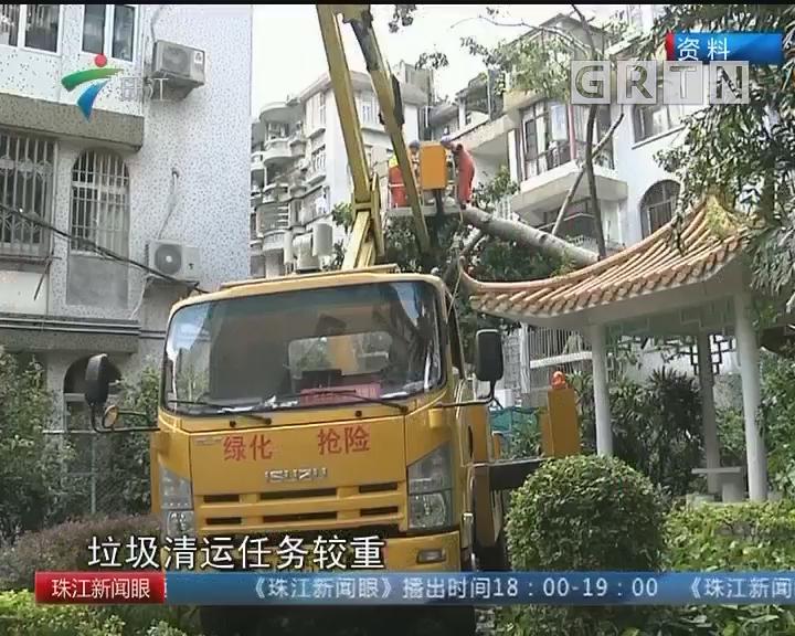 广州:众志成城 台风积存垃圾基本清完