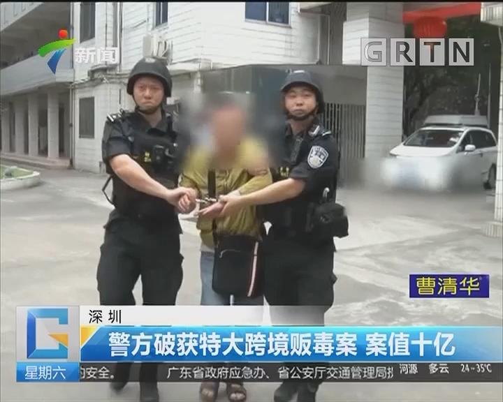 深圳:警方破获特大跨境贩毒案 案值十亿