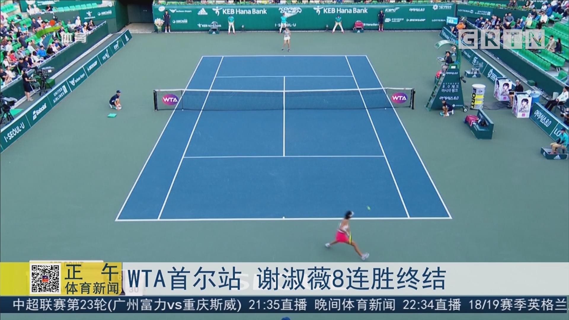 WTA首爾站 謝淑薇8連勝終結