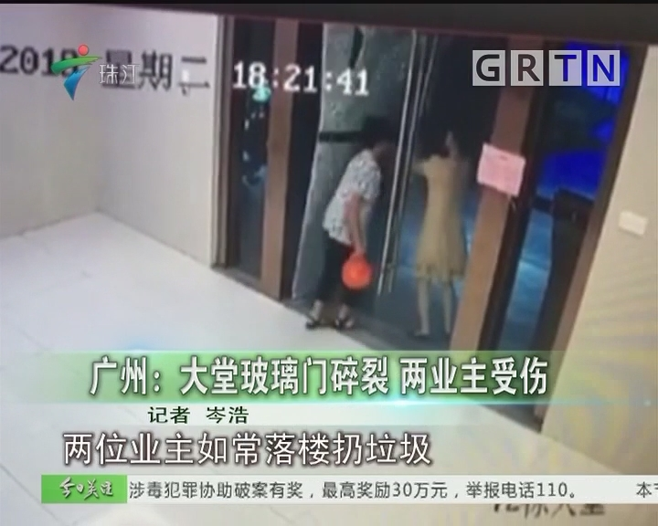 广州:大堂玻璃门碎裂 两业主受伤