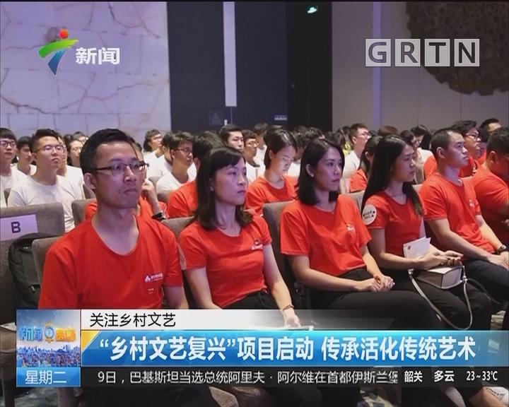 """关注乡村文艺:""""乡村文艺复兴""""项目启动 传承活化传统艺术"""
