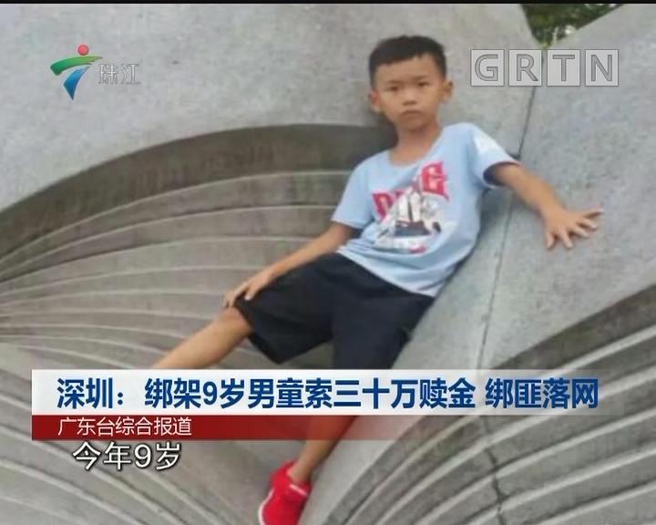 深圳:绑架9岁男童索三十万赎金 绑匪落网