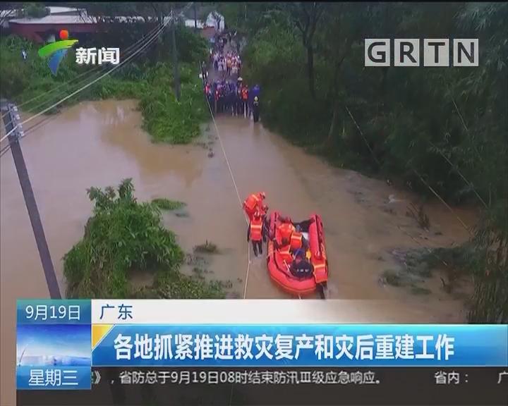 广东:各地抓紧推进救灾复产和灾后重建工作